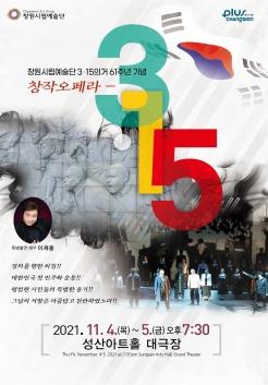 창원시립예술단 창작오페라 3·15 포스터