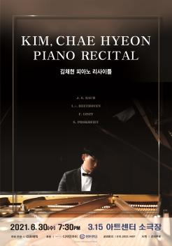 (소극장)김채현 피아노 독주회 포스터