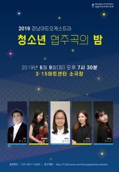 2019 청소년 협주곡의 밤 포스터