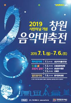 2019 시민의날 기념 창원음악대축전  포스터