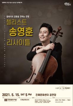 첼리스트 송영훈 리사이틀 포스터