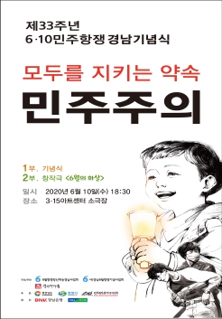 6.10민주항쟁 기념식&창작극 '유월의 화살' 포스터