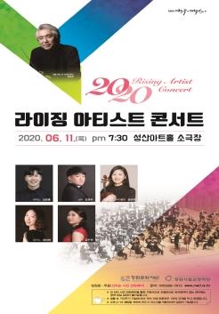 2020 라이징 아티스트 콘서트 포스터
