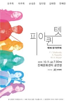 피아퀸텟 제1회 정기연주회 포스터