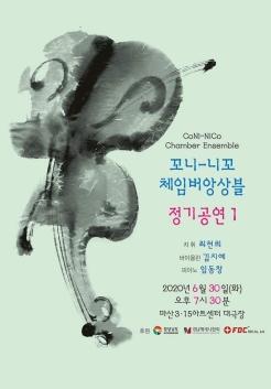 꼬니-니꼬 체임버앙상블 정기공연 한일교류전 포스터