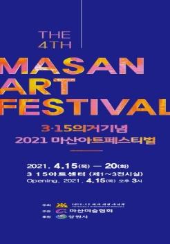 3·15의거 60주년 기념 '2021 마산아트페스티벌' 포스터