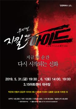 뮤지컬 〈지킬앤하이드〉 포스터