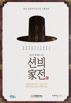 창원역사민속관 기획전시 「션��家」 포스터