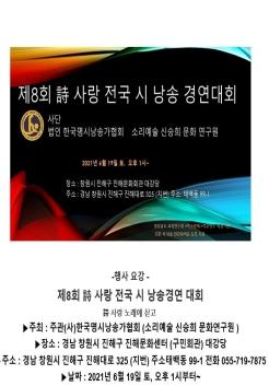 제8회 詩사랑 전국시낭송경연대회 포스터